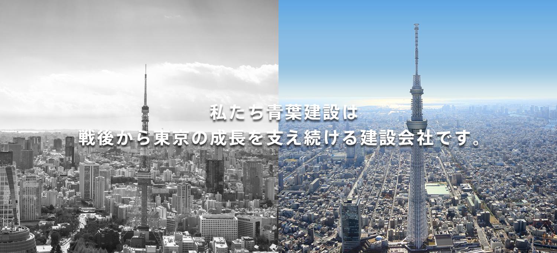 私たち青葉建設は戦後から東京の成長を支え続ける建設会社です。
